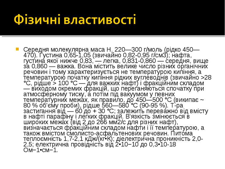 Середня молекулярна маса Н. 220—300 г/моль (рідко 450—470). Густина 0,65-1,05...