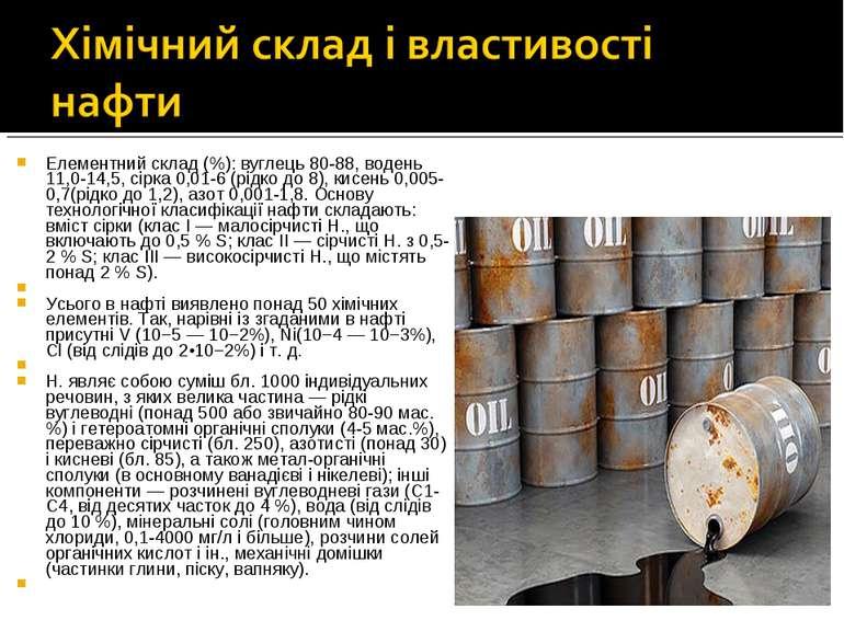 Елементний склад (%): вуглець 80-88, водень 11,0-14,5, сірка 0,01-6 (рідко до...