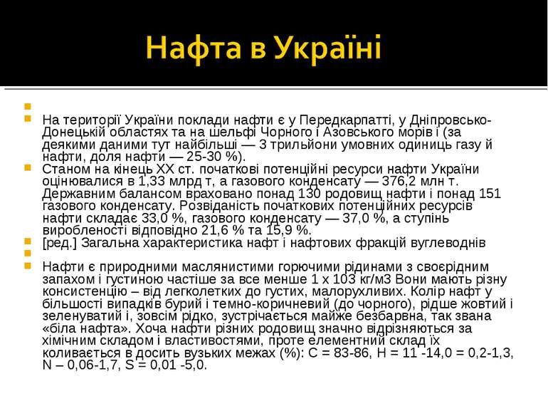 На території України поклади нафти є у Передкарпатті, у Дніпровсько-Донецьк...