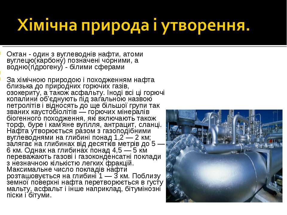 Октан - один з вуглеводнів нафти, атоми вуглецю(карбону) позначені чорними, а...