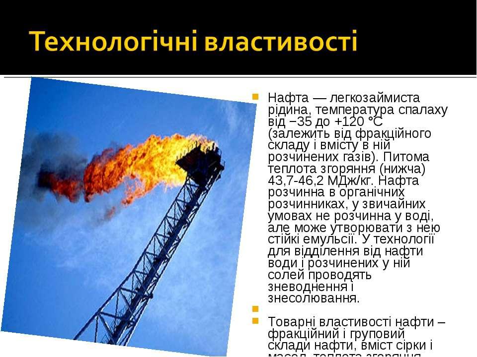 Нафта — легкозаймиста рідина, температура спалаху від −35 до +120 °C (залежит...