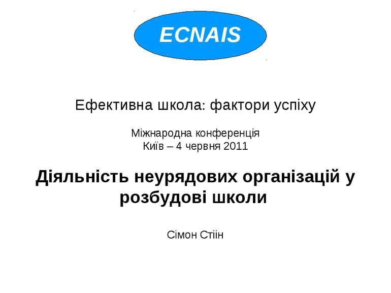 Ефективна школа: фактори успіху Міжнародна конференція Київ – 4 червня 2011 Д...