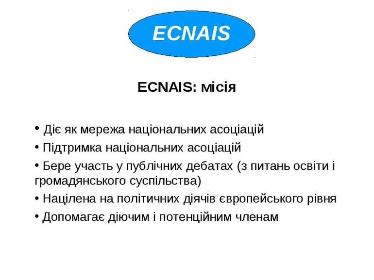 ECNAIS: місія Діє як мережа національних асоціацій Підтримка національних асо...