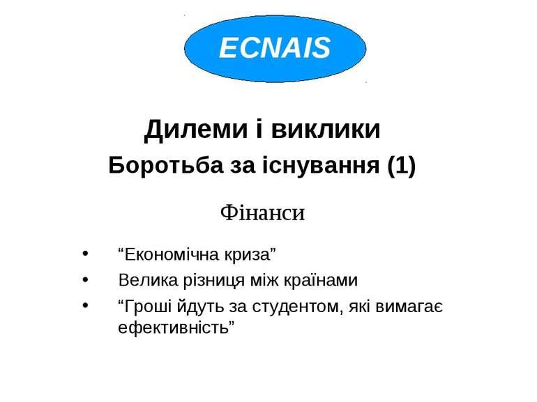 """Дилеми і виклики Боротьба за існування (1) Фінанси """"Економічна криза"""" Велика ..."""