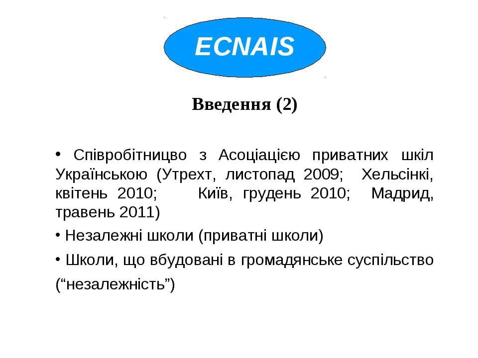 Введення (2) Співробітницво з Асоціацією приватних шкіл Українською (Утрехт, ...