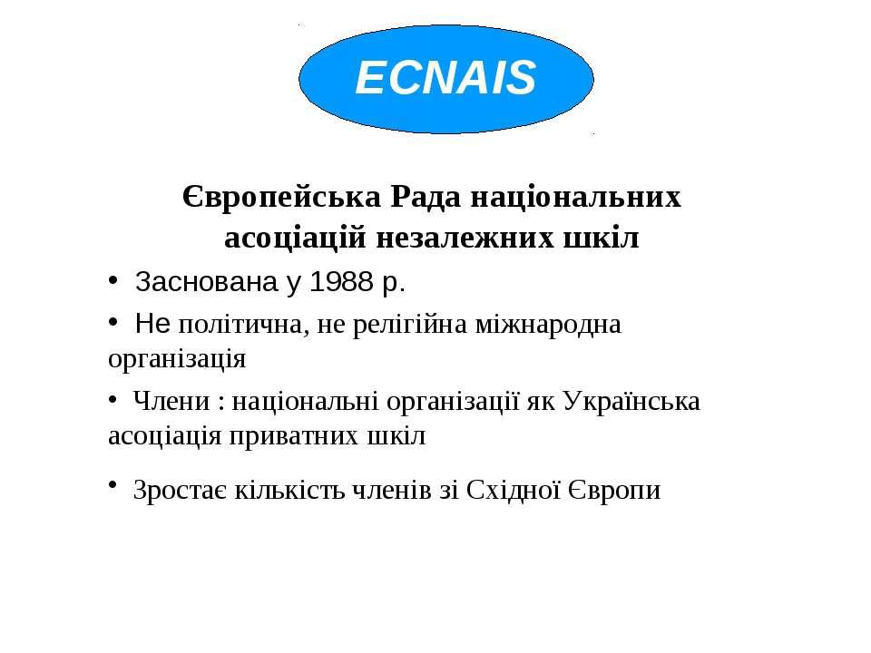 Європейська Рада національних асоціацій незалежних шкіл Заснована у 1988 р. Н...