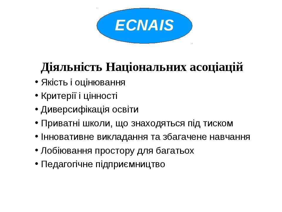 Діяльність Національних асоціацій Якість і оцінювання Критерії і цінності Див...