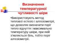 Визначення температурної чутливості шіри Використовують метод теплової естезі...