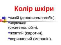 Колір шкіри синій (дезоксигемоглобін), червоний (оксигемоглобін), жовтий (кар...