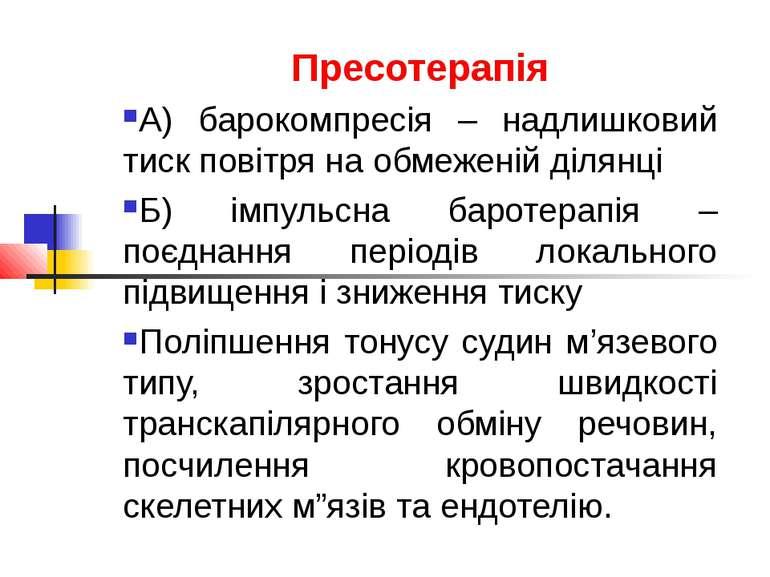 Пресотерапія А) барокомпресія – надлишковий тиск повітря на обмеженій ділянці...