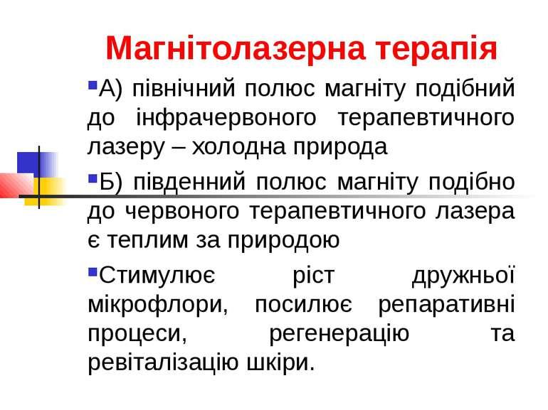 Магнітолазерна терапія А) північний полюс магніту подібний до інфрачервоного ...