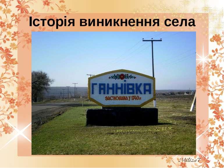 Історія виникнення села