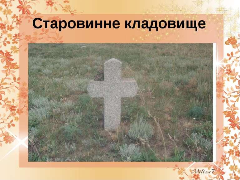 Старовинне кладовище