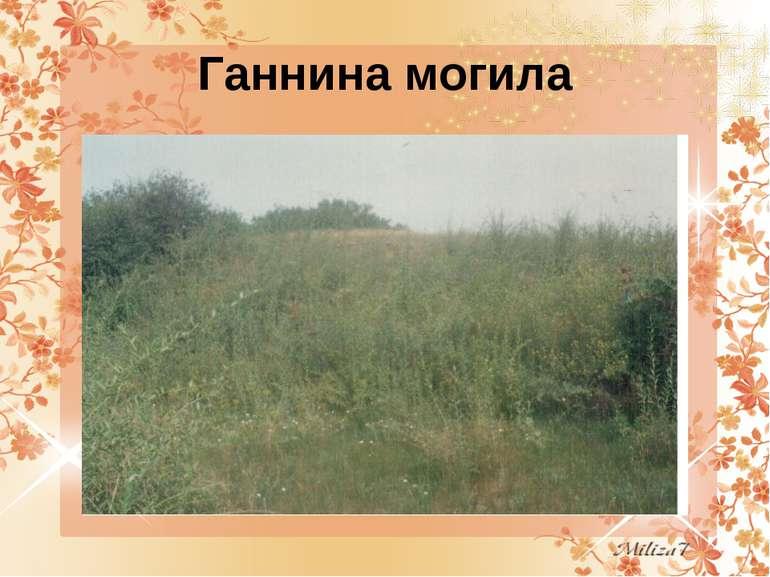 Ганнина могила