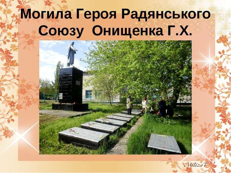 Могила Героя Радянського Союзу Онищенка Г.Х.