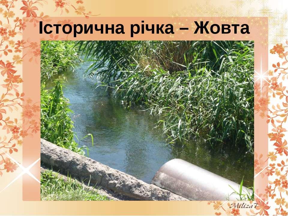 Історична річка – Жовта