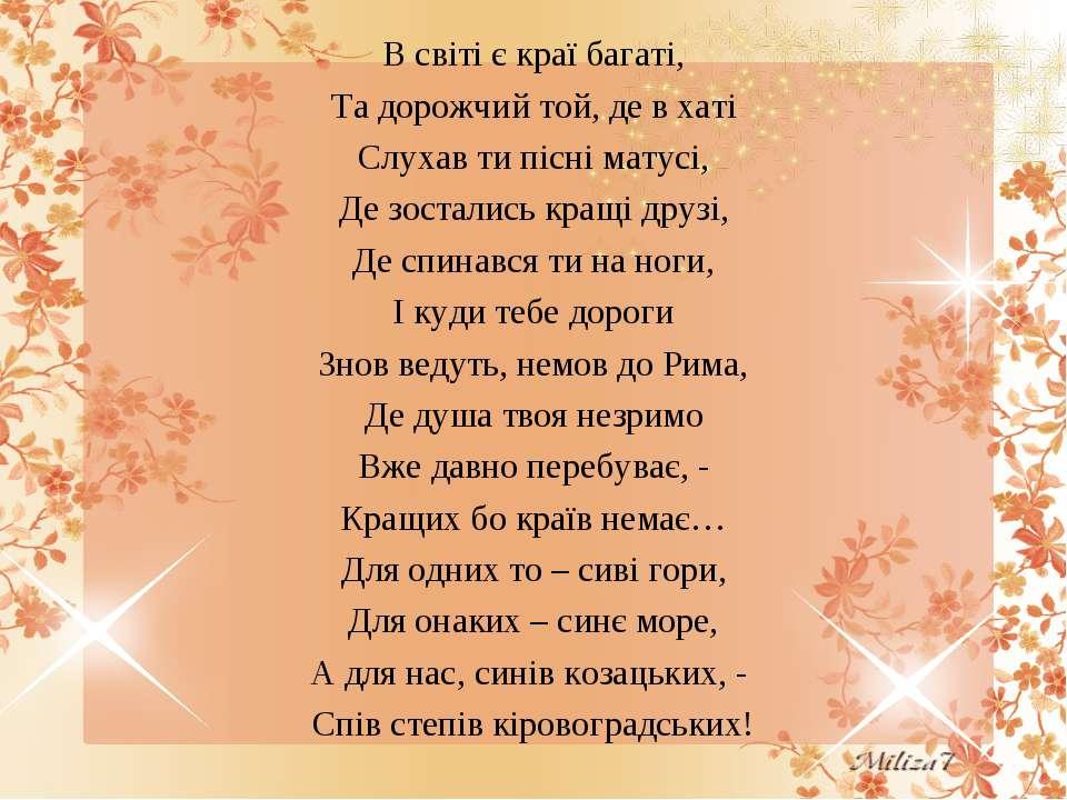 В світі є краї багаті, Та дорожчий той, де в хаті Слухав ти пісні матусі, Де ...