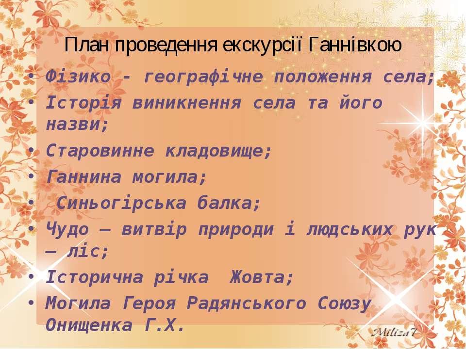 План проведення екскурсії Ганнівкою Фізико - географічне положення села; Істо...