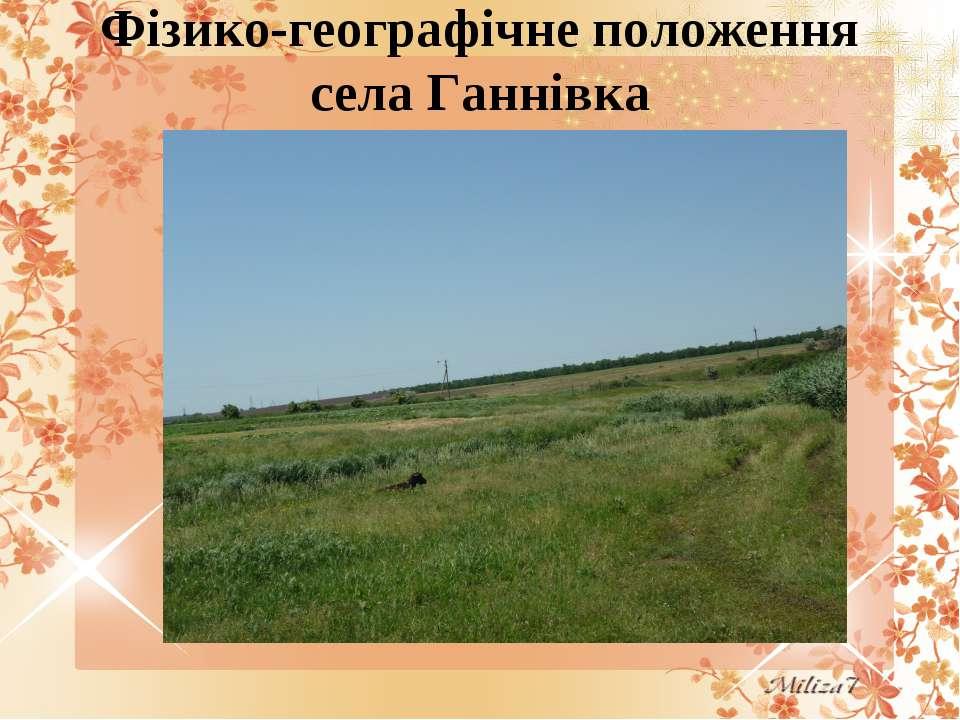 Фізико-географічне положення села Ганнівка