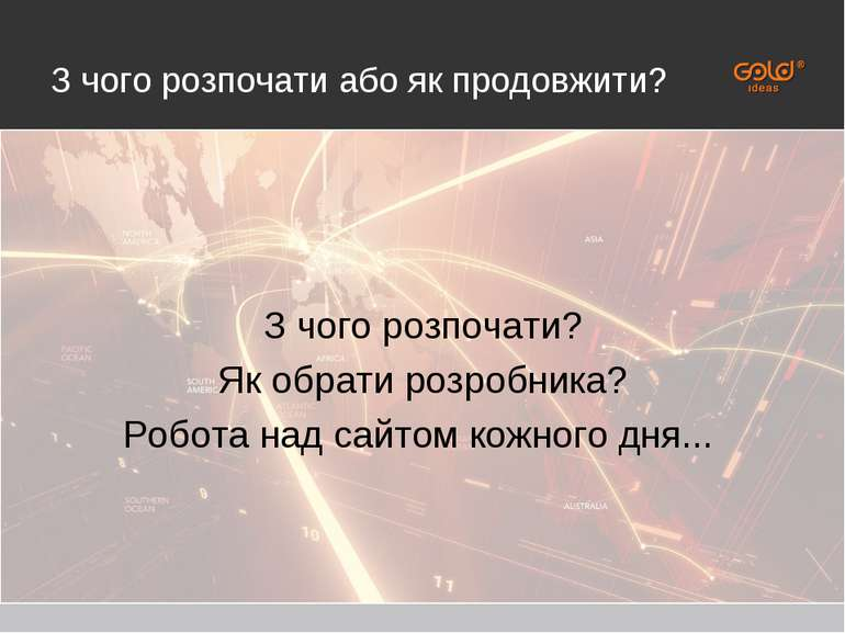 З чого розпочати або як продовжити? З чого розпочати? Як обрати розробника? Р...