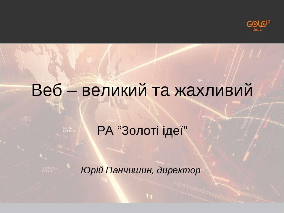 """Веб – великий та жахливий РА """"Золоті ідеї"""" Юрій Панчишин, директор"""