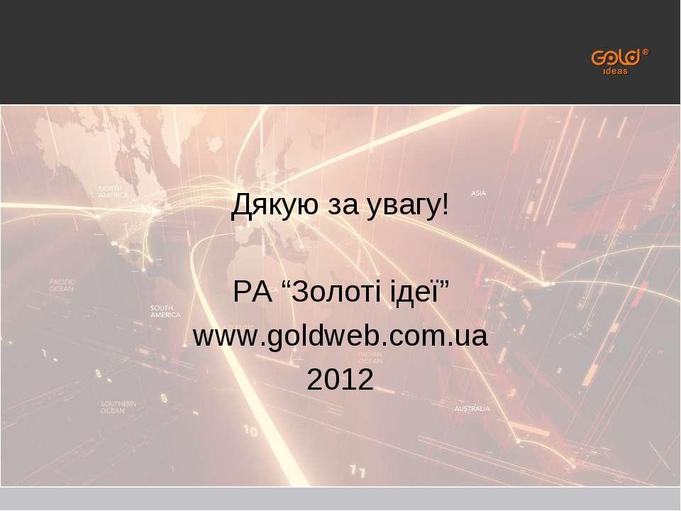 """Дякую за увагу! РА """"Золоті ідеї"""" www.goldweb.com.ua 2012"""