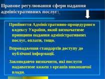 Правове регулювання сфери надання адміністративних послуг: Прийняття Адмініст...