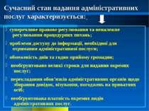 Сучасний стан надання адміністративних послуг характеризується: суперечливе п...