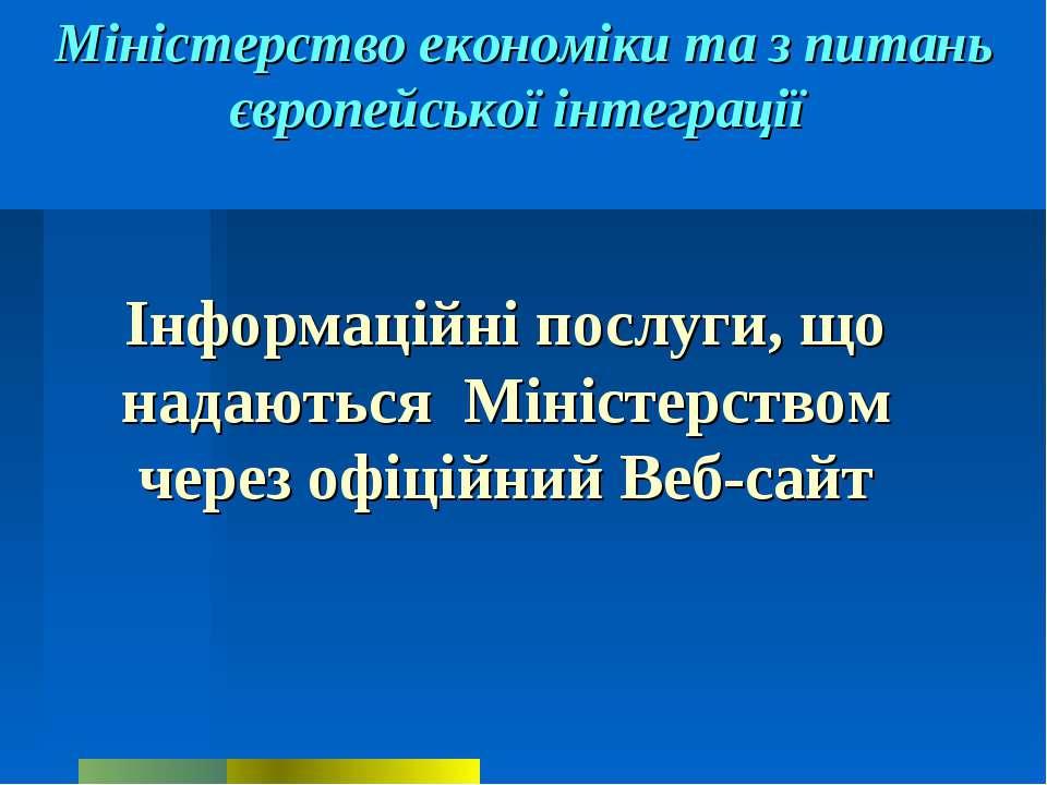 Міністерство економіки та з питань європейської інтеграції Інформаційні послу...