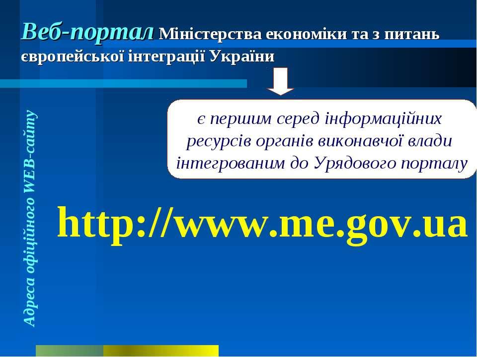 Веб-портал Міністерства економіки та з питань європейської інтеграції України...