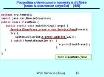 Розробка клієнтського проекту в Eclipse (клас із викликом служби) (4/5) packa...