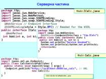 Серверна частина package ttp; import javax.jws.WebService; import javax.jws.W...