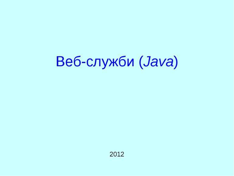 Веб-служби (Java) 2012 Web Services (Java)