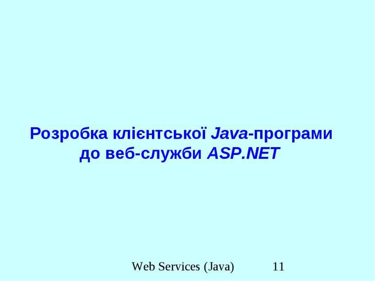 Розробка клієнтської Java-програми до веб-служби ASP.NET Web Services (Java)