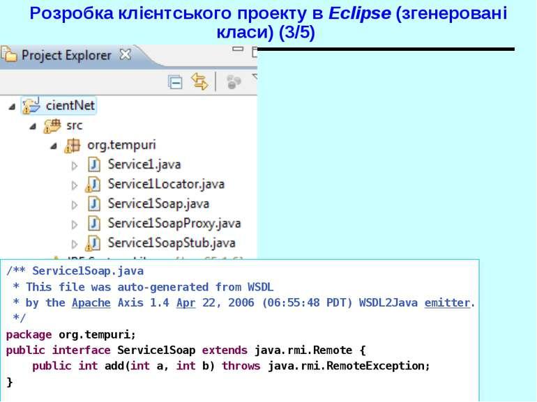 Розробка клієнтського проекту в Eclipse (згенеровані класи) (3/5) /** Service...