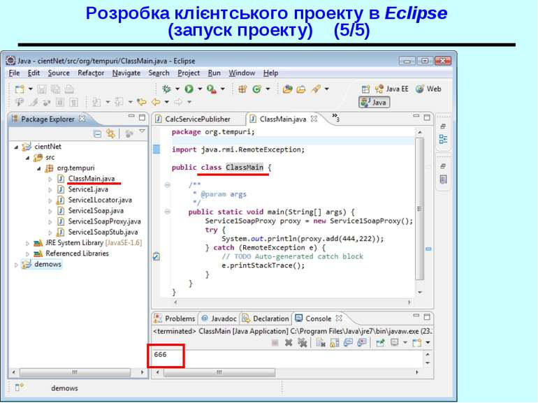 Розробка клієнтського проекту в Eclipse (запуск проекту) (5/5) Web Services (...