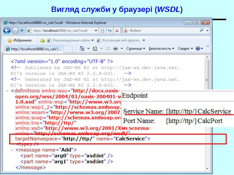 Вигляд служби у браузері (WSDL) Web Services (Java)