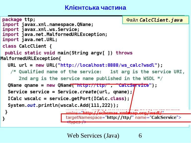 Клієнтська частина package ttp; import javax.xml.namespace.QName; import java...