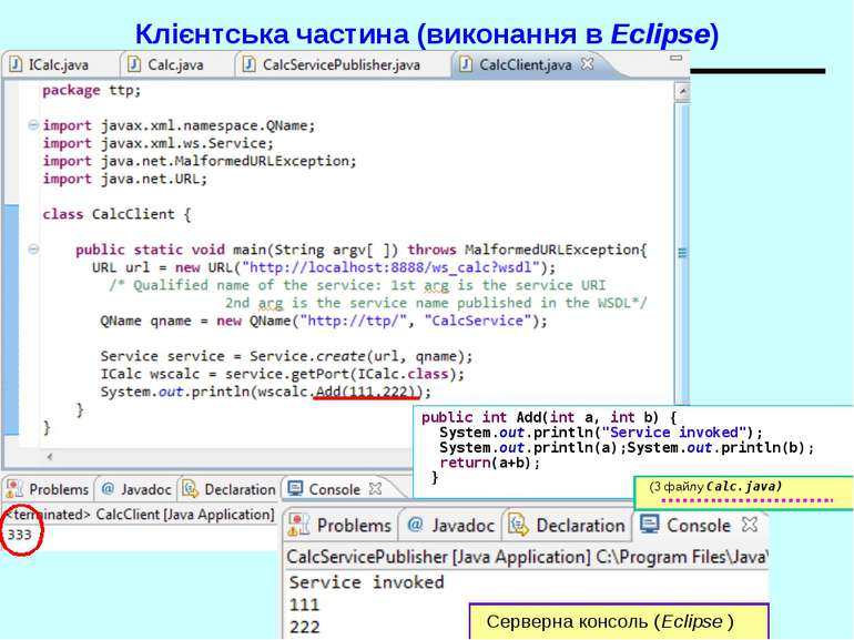 Клієнтська частина (виконання в Eclipse) Серверна консоль (Eclipse ) public i...