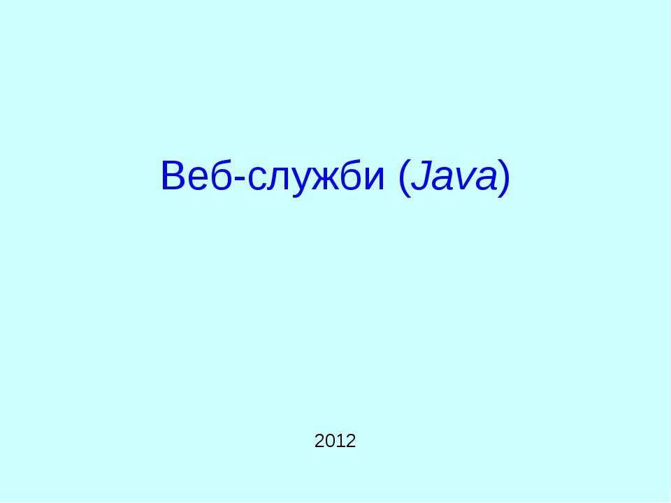 Веб-служби (Java) 2012 Web Services (Java)