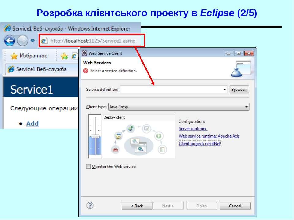 Розробка клієнтського проекту в Eclipse (2/5) Web Services (Java)