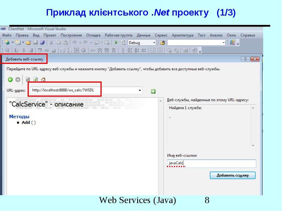 Приклад клієнтського .Net проекту (1/3) Web Services (Java)