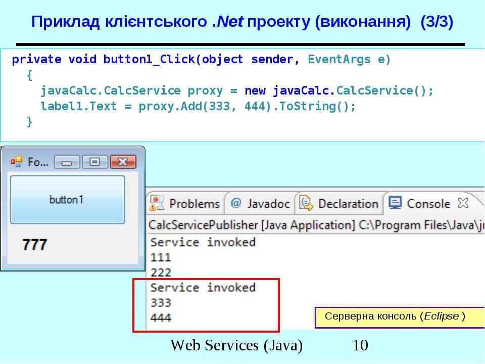 Приклад клієнтського .Net проекту (виконання) (3/3) private void button1_Clic...