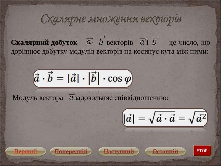Скалярний добуток ∙ векторів і - це число, що дорівнює добутку модулів вектор...