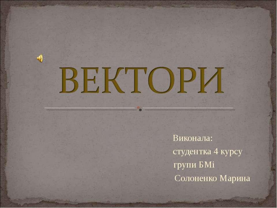 Виконала: студентка 4 курсу групи БМі Солоненко Марина