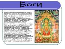 Ведійські боги були уособленням сил природи і ієрархічного пантеону не станов...