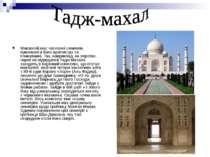Мавзолей має численні символи, приховані в його архітектурі та плануванні. Та...