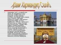 Хармандір Сахіб - головний храм сикхів, що знаходиться в місті Амрітсар, в ін...