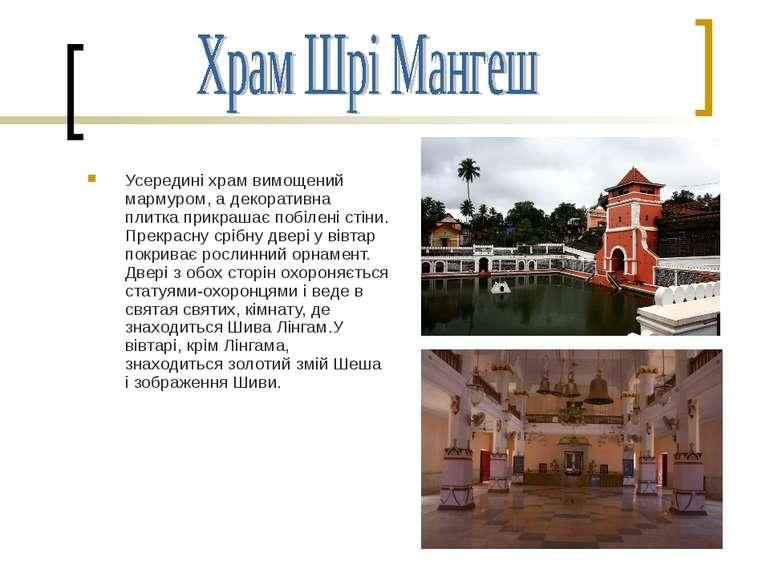 Усередині храм вимощений мармуром, а декоративна плитка прикрашає побілені ст...