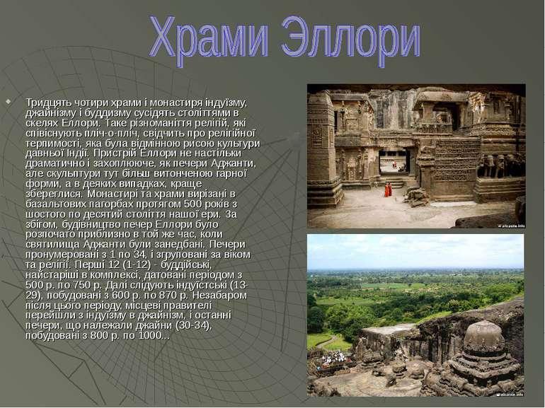 Тридцять чотири храми і монастиря індуїзму, джайнізму і буддизму сусідять сто...